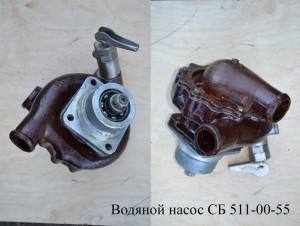 Водяной-насос-СБ-511-00-55-1024x772