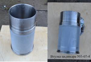 Втулка-цилиндра-503-07-4-Д6Д12-1024x696