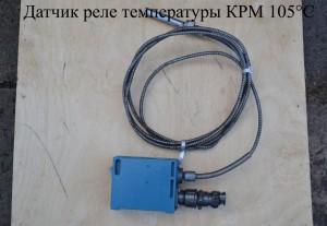 Датчик-реле-темпертуры-КРМ-105-гр.-1024x705