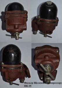 Фильтр-щелевой-к-компрессору-ПК-35-726x1024